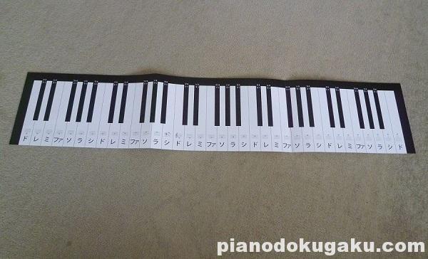 ピアノ鍵盤の用紙