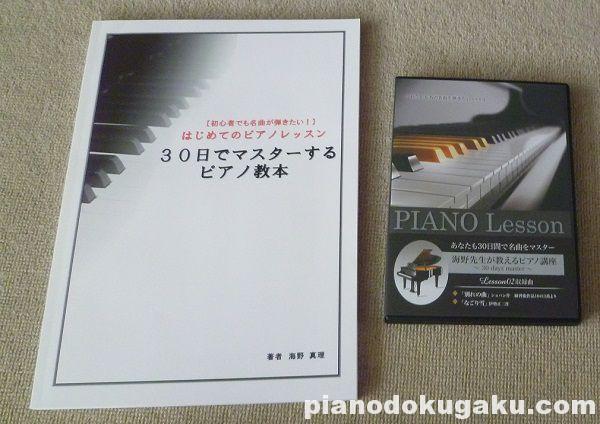 「30日でマスターするピアノ教本&DVD 第2弾」別れの曲