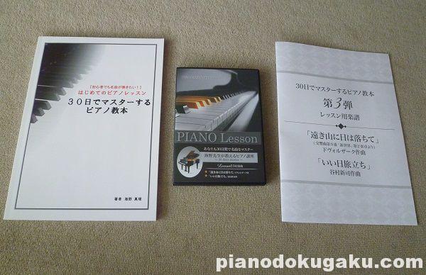 「30日でマスターするピアノ教本&DVD 第3弾」いい日旅たち