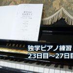 「遠き山に日は落ちて」初級編を演奏~ピアノ初心者の練習日記