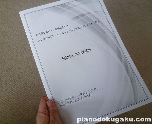 「30日でマスターするピアノ教本」特典「乙女の祈り」