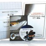 30日でマスターするピアノ教本&DVD 1弾のみ