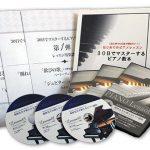 30日でマスターするピアノ教本&DVD 第1・2・3弾セット