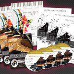 30日でマスターするピアノ教本&DVD 第4・5・6弾セット