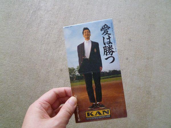 KAN「愛は勝つ」CD