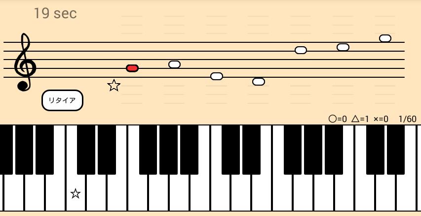「楽譜を読む練習アプリ」レビュー