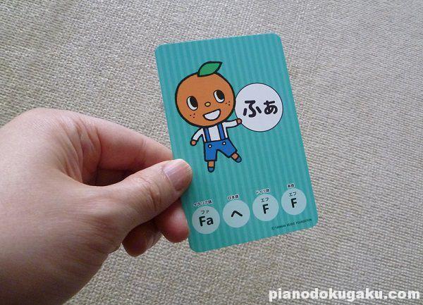 「ぷっぷるのおんぷカード mini」裏面に音符の答え