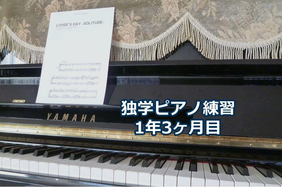 氷室京介「LOVER'S DAY」を演奏~独学ピアノ練習雑記