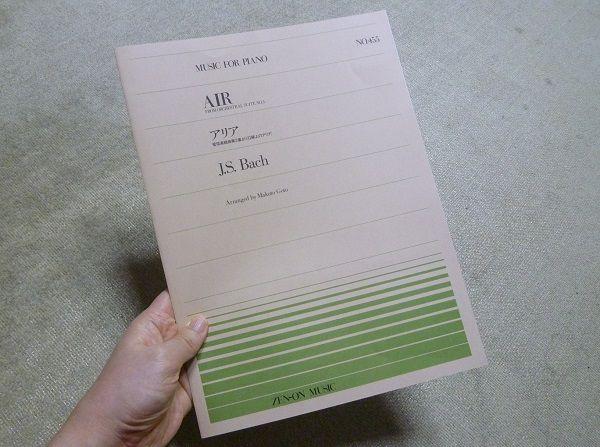 バッハ「G線上のアリア」ピアノ楽譜