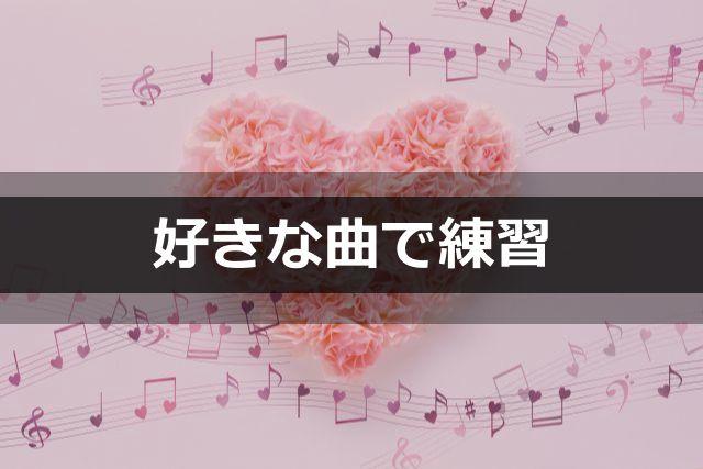 ピアノ独学で挫折しないコツは好きな曲を選ぶこと