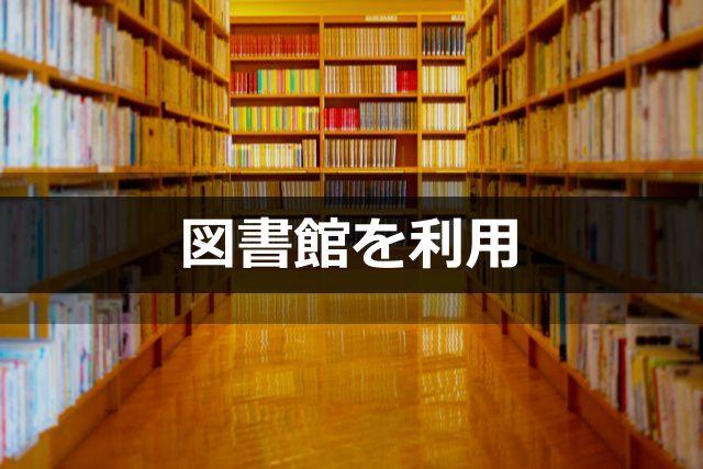 お金をかけずに独学で練習する方法は図書館