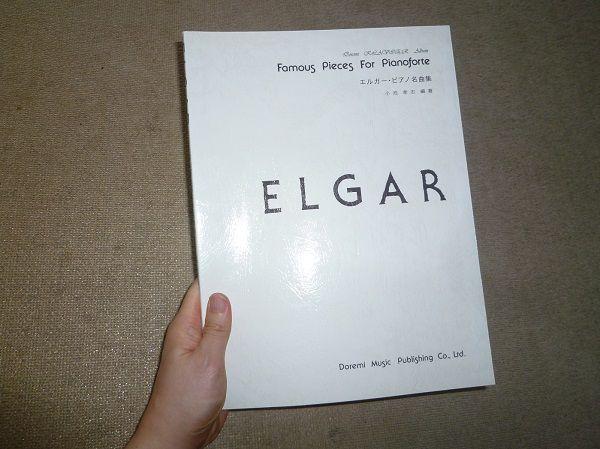 エルガー「威風堂々」ピアノ楽譜