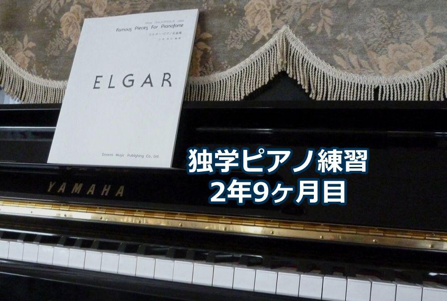 エルガー「威風堂々」第1番を演奏~独学ピアノ練習雑記