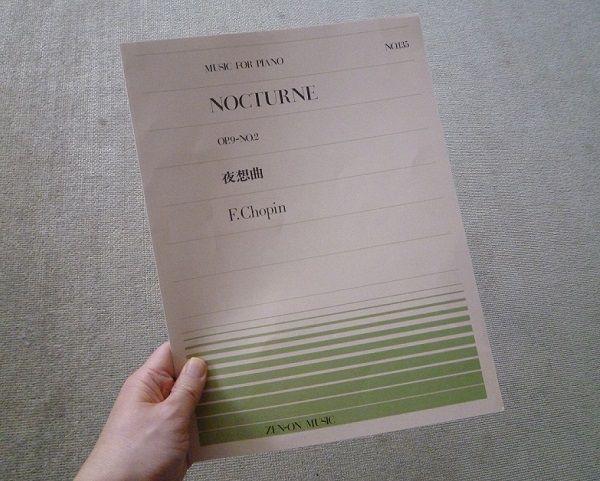 ショパン「ノクターン Op.9-2」ピアノ楽譜