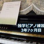 バッハ「主よ、人の望みの喜びよ」ヘス編を演奏~独学ピアノ練習雑記