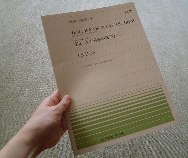 バッハ「主よ、人の望みの喜びよ」マイラ・ヘス編曲のピアノ楽譜